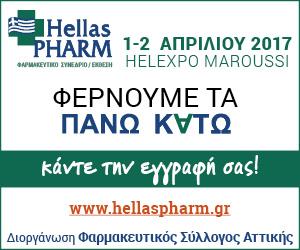 Hellas Pharm 2017